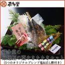 蔵多堂の厳選鰹の藁やきたたきセット5つのオリジナルブレンド塩&ぽん酢付き