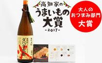 土佐のおつまみセット(百一珍豆腐・ダバダ火振り)