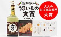 土佐のおつまみセット(百一珍豆腐・土佐鶴大吟醸原酒天平印)