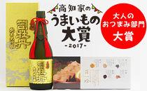 土佐のおつまみセット(百一珍豆腐・司牡丹純米大吟醸美彩)