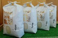 新しのつ産 田楽福米5㎏×4種