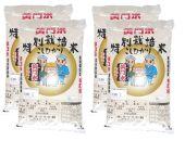 【3ヵ月頒布会】「黄門米」特別栽培米コシヒカリ白米20kg(5kg×4袋)全3回
