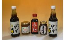 丹波篠山で人気の地元産調味料セット