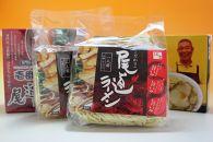 厳選!尾道ラーメン食べ比べセット(壱番館、東珍康、住吉)
