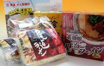 厳選!尾道ラーメン4味食べ比べセット