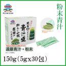 遠藤青汁粉末150g(5g×30包)/健康美容/乳酸菌/ケール
