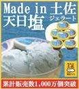 天日塩ジェラート6個/塩アイス/Madein土佐/高知アイス/カップ