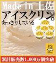 アイスクリン×6個/高知アイス/土佐の夏/Madein土佐