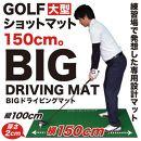 ゴルフ練習用・BIGドライビングマット150cmx100cm(ゴムティー2本付き)