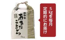 【頒布会】秋田市雄和産あきたこまち清流米1年分(5kg×12か月)