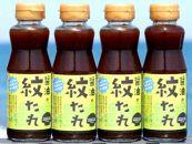 醤油の紋たれ(9本)