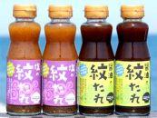 醤油の紋たれ(5本)・塩の紋たれ(4本)