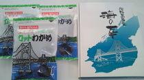 ★30年産★鳴門海峡の激流で育まれたカットわかめ30g×5袋入り、お料理簡単入れるだけ!!