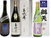 C056 清酒純米大吟醸セットB2