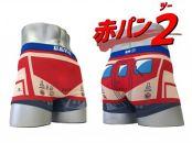 【ポイント交換専用】島鉄(しまてつ)赤パンツ車両ボクサーパンツ「赤パン2」サイズ:LL