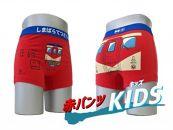 【ポイント交換専用】島鉄(しまてつ)赤パンツ車両ボクサーパンツ「赤パンツKIDS」サイズ:140