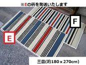 BA05倉敷手織緞通 三畳E