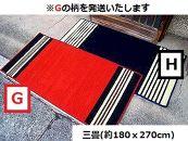 BA07倉敷手織緞通 三畳G