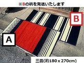 BA02倉敷手織緞通 三畳B