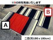 BA10倉敷手織緞通 二畳B