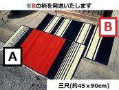 BA34倉敷手織緞通 三尺B