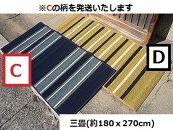 BA03倉敷手織緞通 三畳C