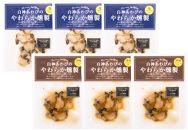 J013【着日指定可】白神あわびのやわらか燻製 塩味・味噌味食べ比べセット(6袋入)【8000pt】