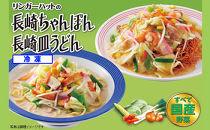【ポイント交換専用】ちゃんぽん・皿うどんセット(各2食)