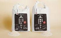 特別栽培米(精米)セットB