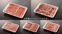 【7/31受付終了】AD701-C田んぼ豚1kg・放牧とお米で育った希少な豚肉の詰合せ【10000pt】