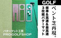 ゴルフ練習・3枚組パターマット(45cm×5m・標準&高速&最高速)