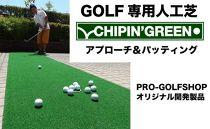 ゴルフ・アプローチ&パット専用人工芝CPG90cm×4m