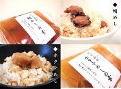 炊き込みご飯2点セット(タコ、ホタテ)