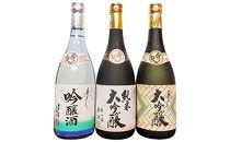 秀よし吟醸酒・大吟醸酒・純米大吟醸酒720ml×3本セット