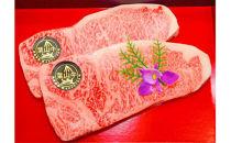 葉山牛 サーロインステーキ