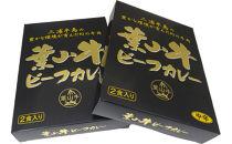葉山牛カレー(2食入り×2箱)
