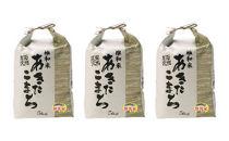 秋田市雄和産あきたこまち清流米(無洗米)15kg(平成30年度新米)