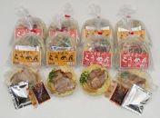 新食感ラーメン・冷凍調理「らうめん」12食セット