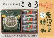 大根菜おやき・ピリ辛かぐら南蛮おやきと笹団子の詰め合わせ