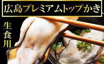 生食用プレミアムトップカキ広島牡蠣(冷凍)1kg×2袋