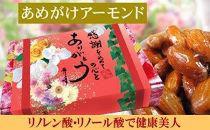 あめがけアーモンド200g×2袋ナッツセット