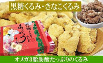 黒糖くるみ・きなこくるみナッツセット計2袋