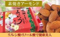 【平成31年1月15日以降の発送】素焼きアーモンド200g×2袋