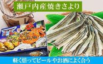 【2020年1月15日以降発送】瀬戸内海産焼きサヨリ130g×1袋