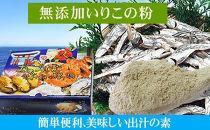 広島産【無添加】煮干いりこ100%粉末80g×8袋