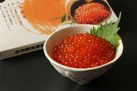 北海道産特製いくら醤油漬け250g(化粧箱付)