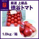 濃厚!徳谷トマト約1.0kg箱詰/生産者指定なし/厳選上級品/元木青果