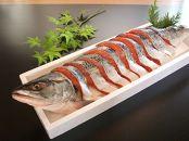 【期間・数量限定】<網走産>新巻鮭半身切身(2切れ×5~6パック)1.2kg以上