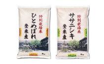 J7020-C平成30年産米宮城県登米産特別栽培米ひとめぼれ・ササニシキ精米詰合せ 10kg【17000pt】