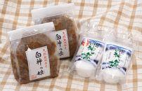 R006天然熟成みそ「白神っ娘」&白神山地と日本海の贈り物「白神の塩」【1800pt】